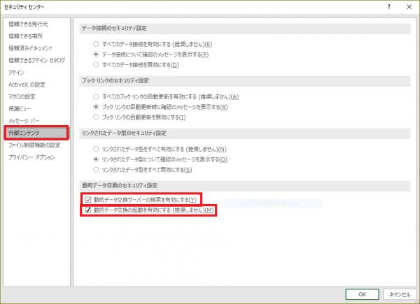 動的データ交換サーバーの検索を有効にする(Y)」と「動的データ交換の起動を有効にする(推奨しません)(M)」の両方にチェック