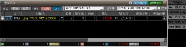 ■L71-h10-05日経225オプションポジション残高.PNG