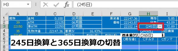 スマイルキャッチャー245日換算と365日換算