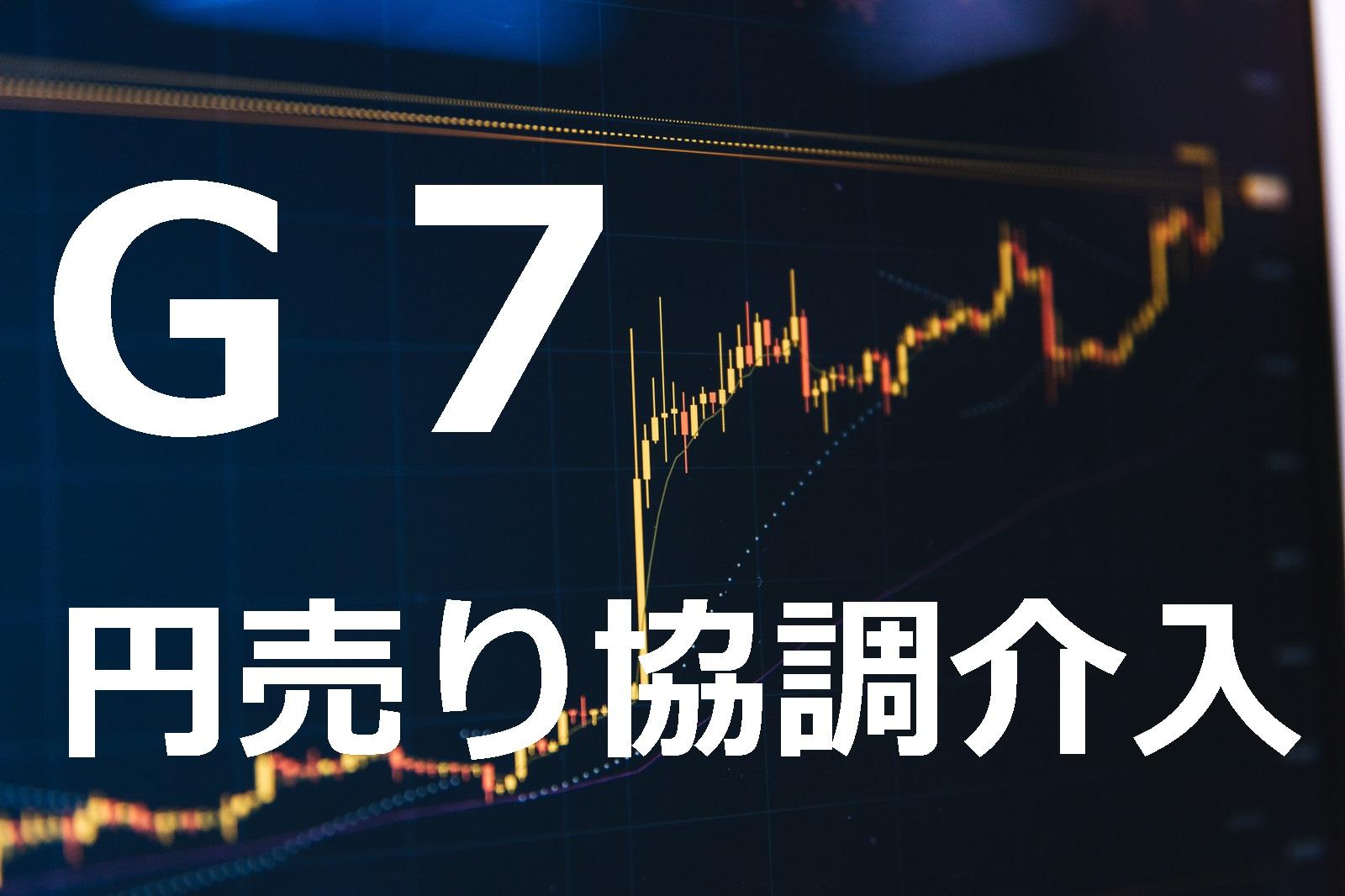 ドル円、G7による円売り協調介入で急反転