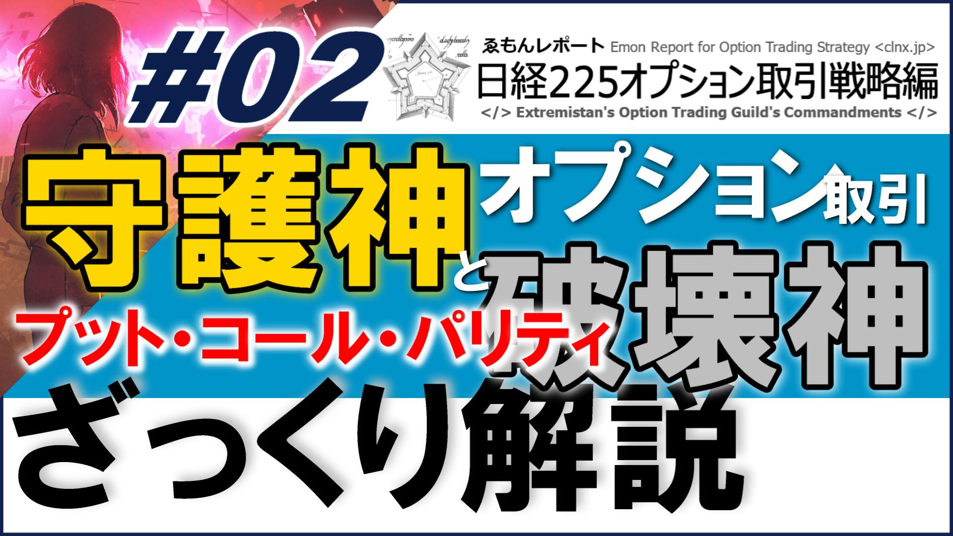 サムネ8【日経225オプション取引】の守護神と破壊神をざっくり解説/Pr0012