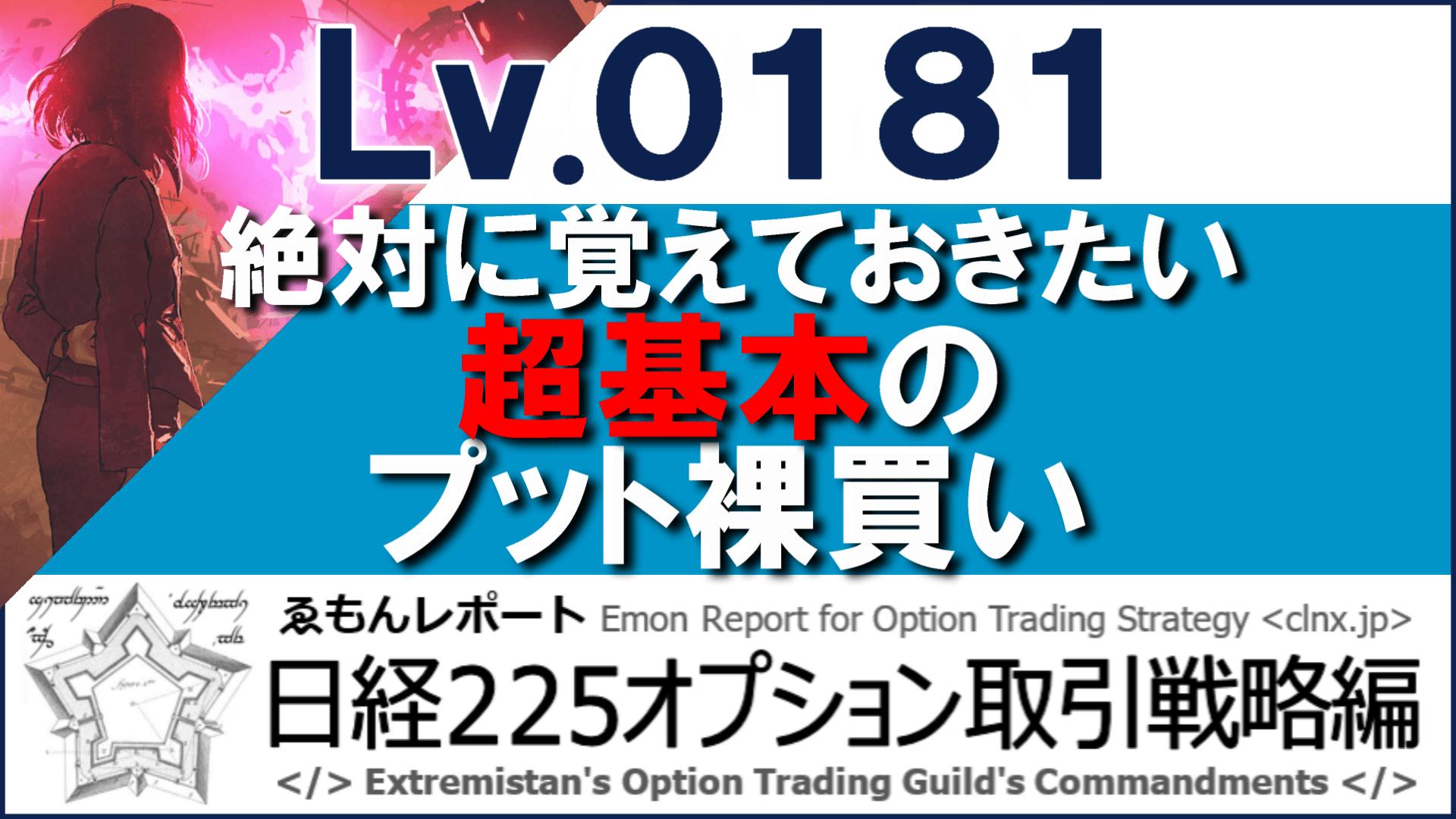 Lv181サムネ02