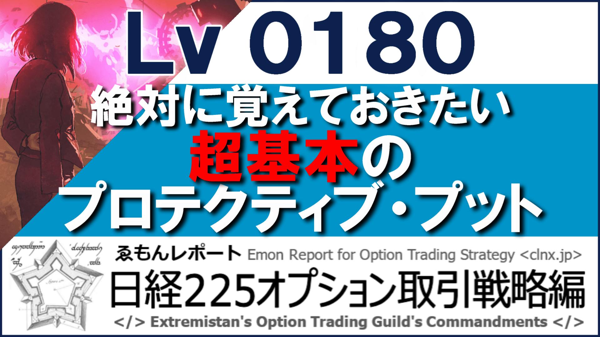 Lv0180サムネ01