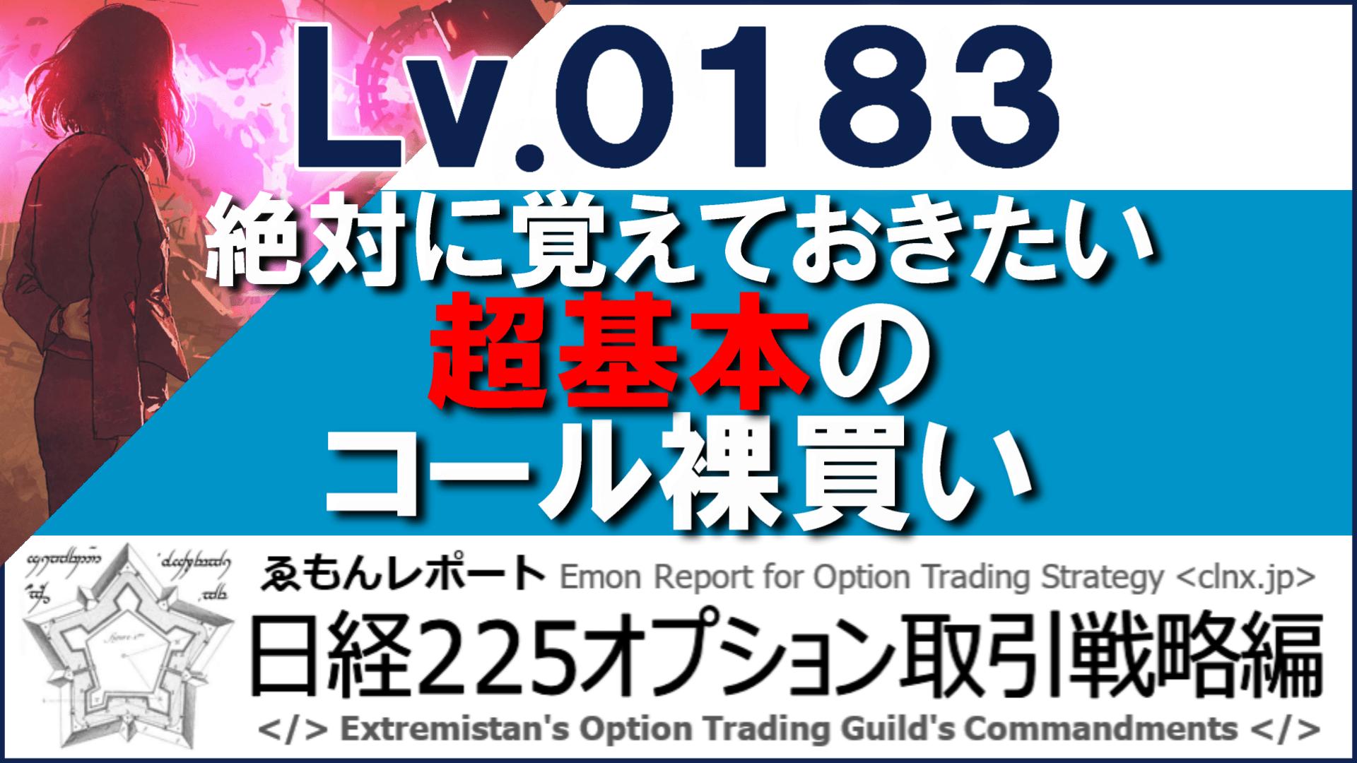 Lv183サムネ01
