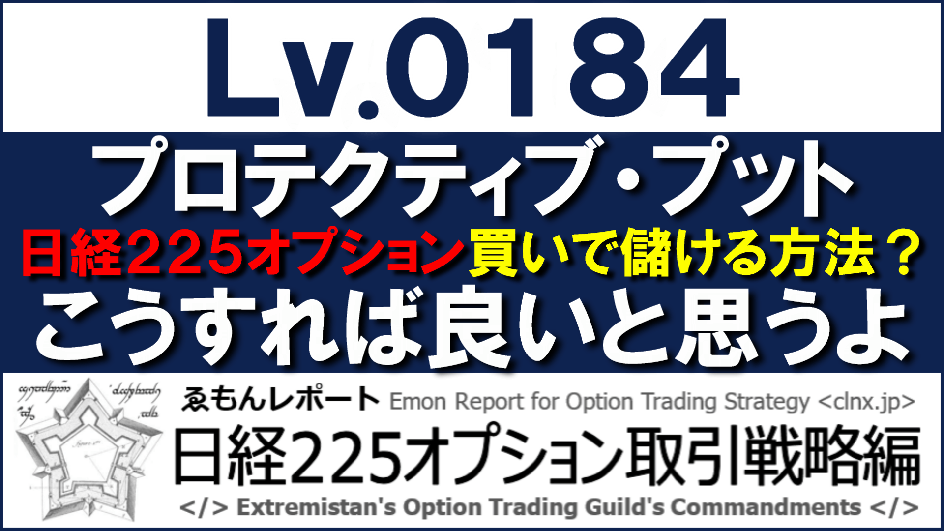 Lv0184サムネ