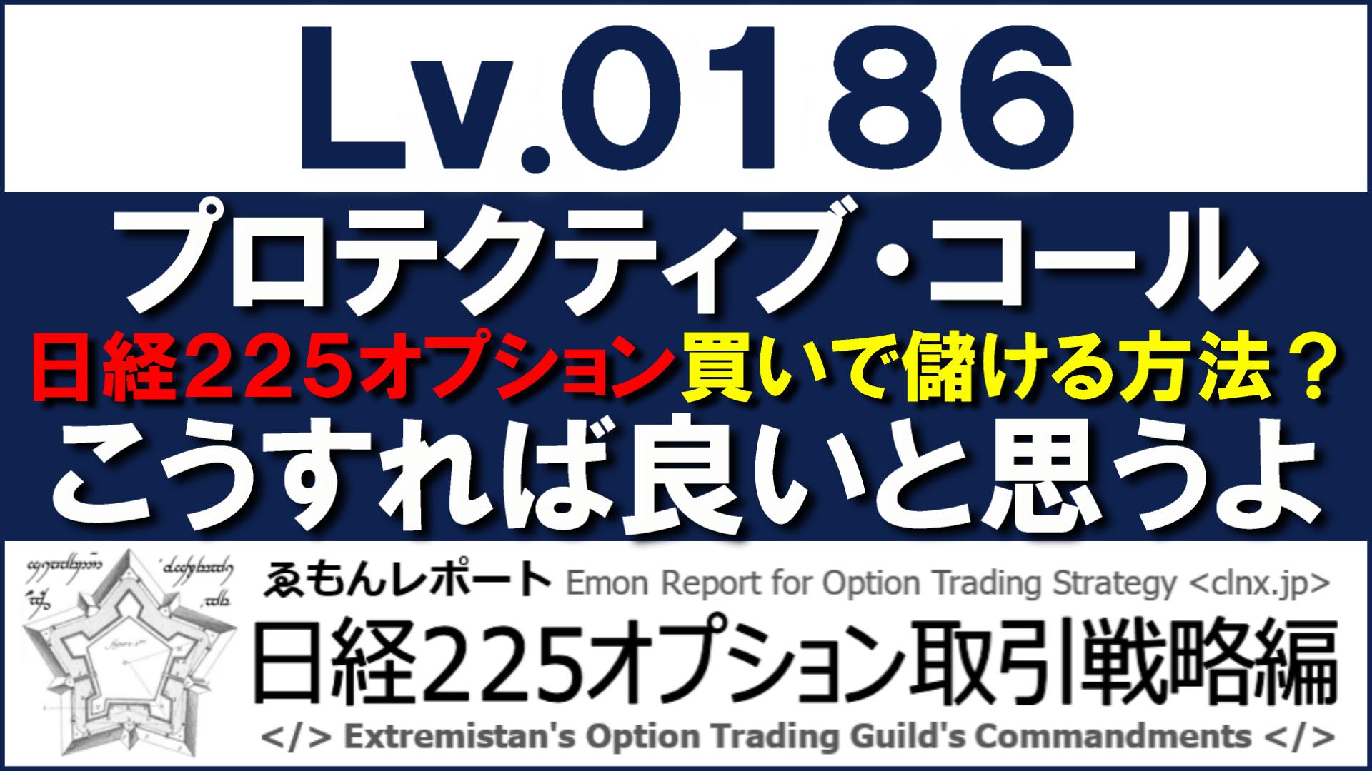 Lv0186サムネ01