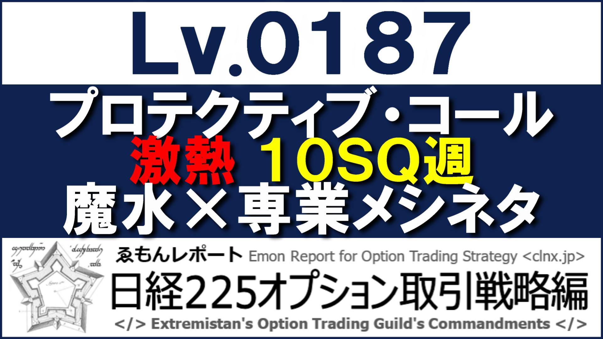 Lv0187サムネ